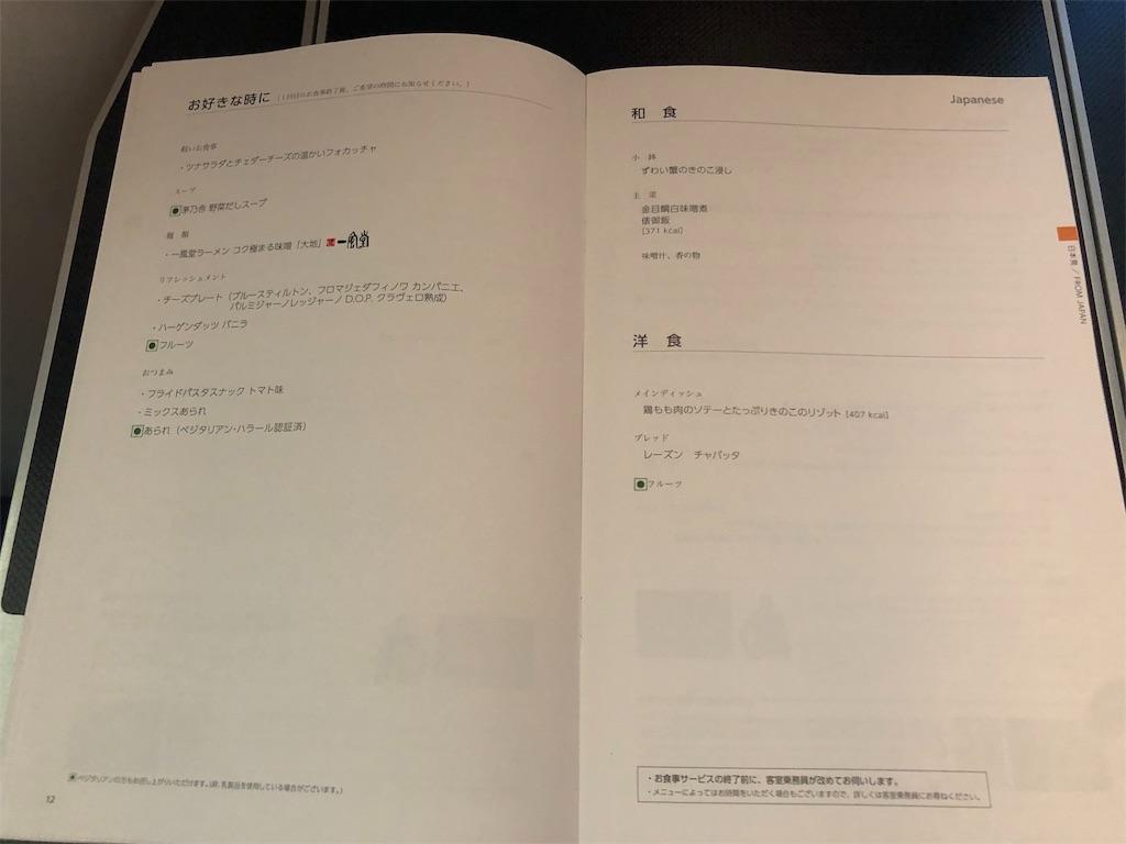 f:id:makoto1002:20191109135351j:image