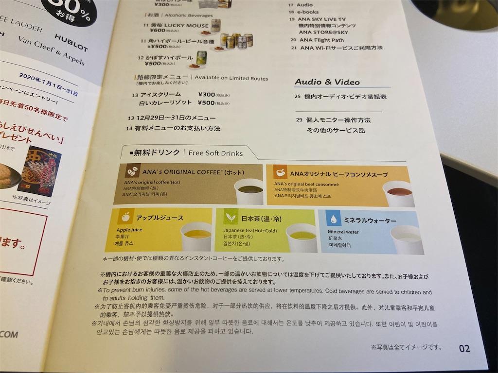 f:id:makoto1002:20200113121113j:image