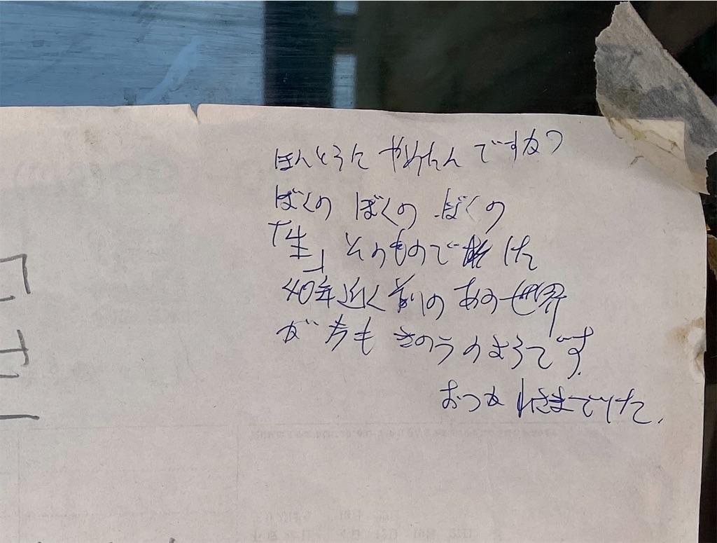 f:id:makoto1410:20200419200940j:image