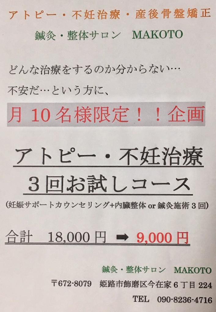 f:id:makoto20160906:20161202184153j:plain