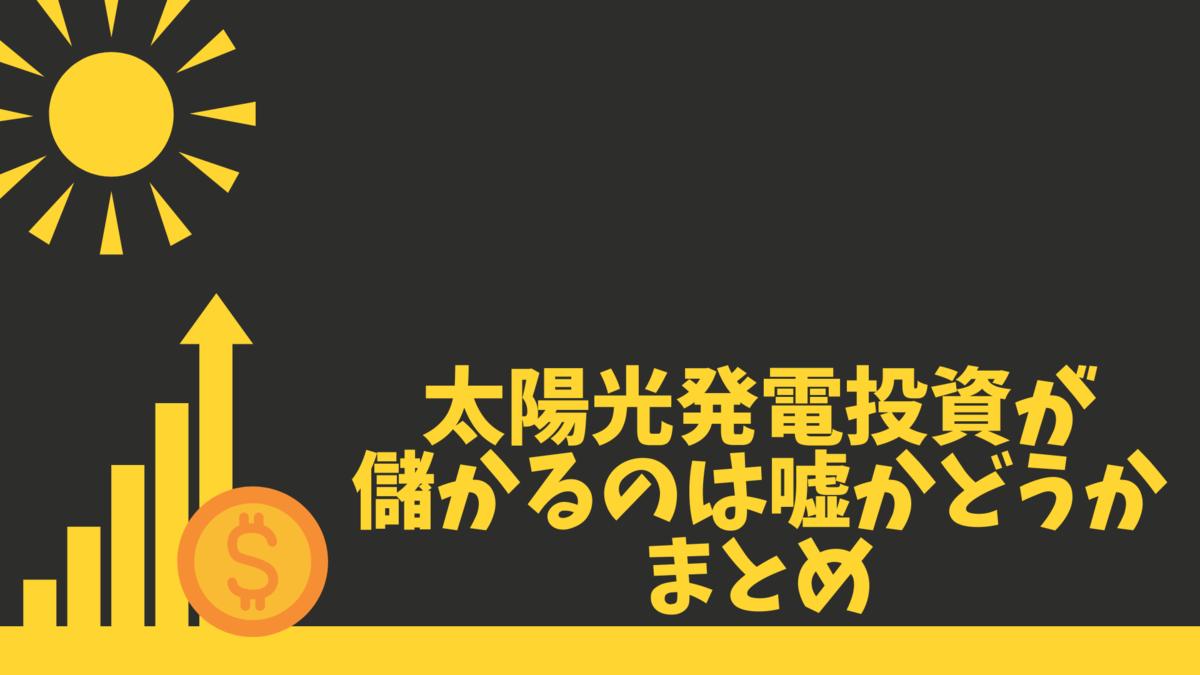 f:id:makoto2250326:20200814012803p:plain