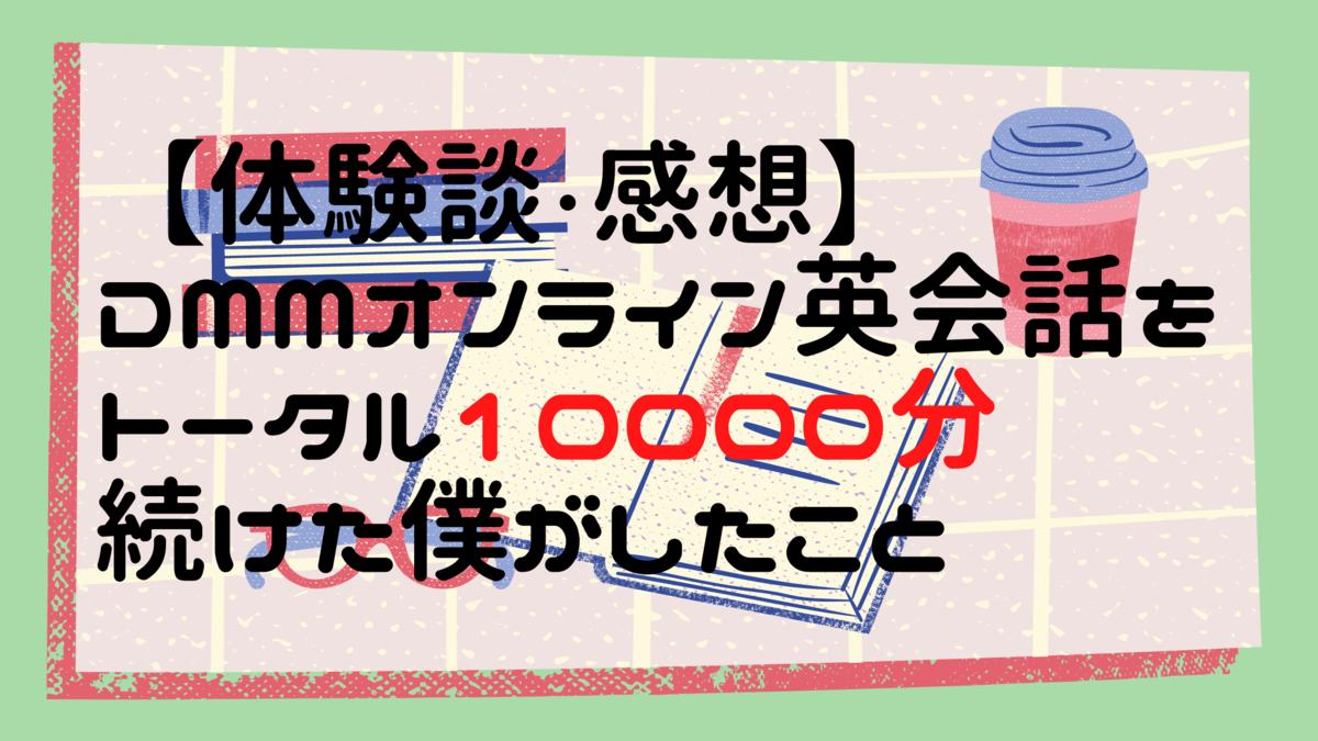 f:id:makoto2250326:20200814020924p:plain