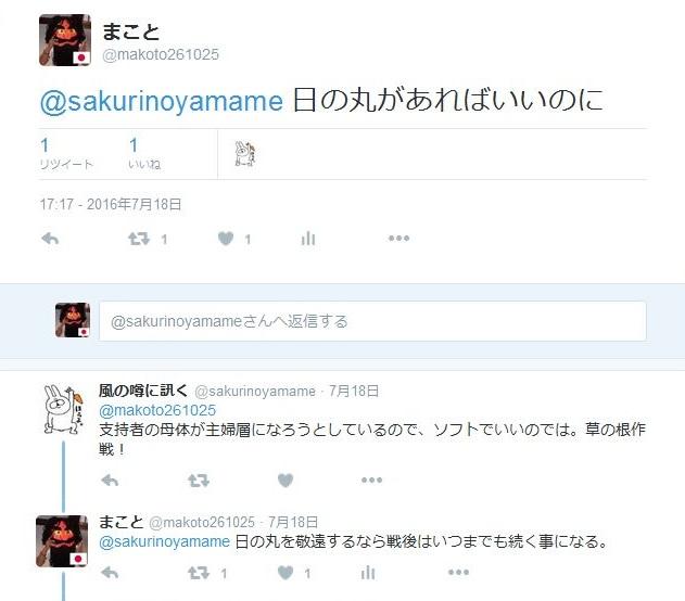 f:id:makoto261025kun:20160812190151j:plain