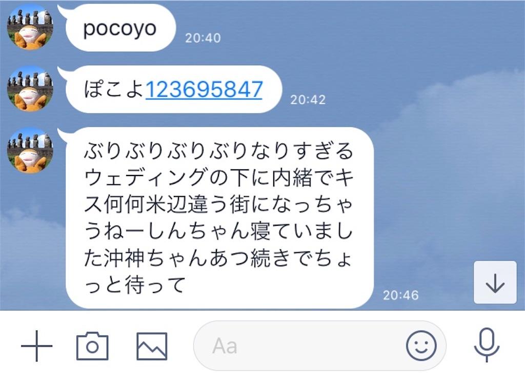 f:id:makoto99:20180427202356j:image