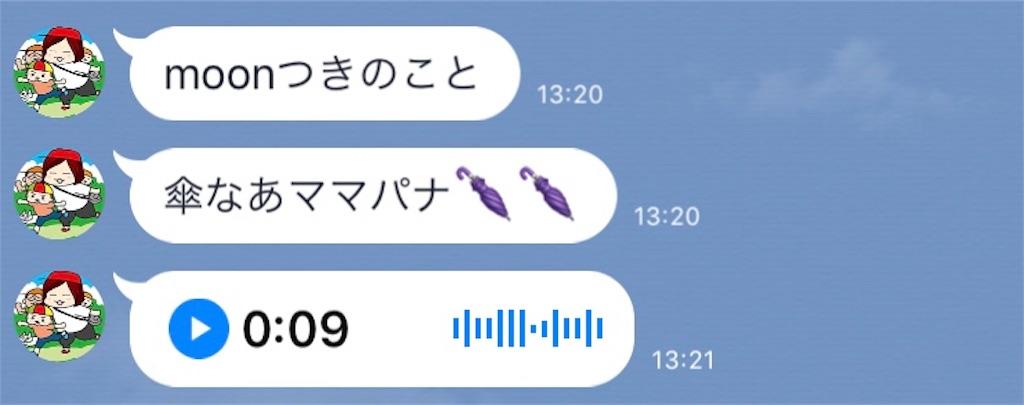 f:id:makoto99:20180511171744j:image