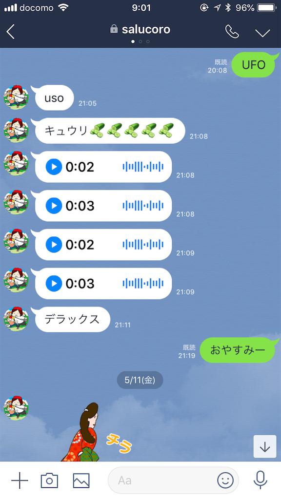 f:id:makoto99:20180531083240p:image