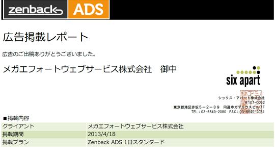 2013-04-21_zenback_rep1