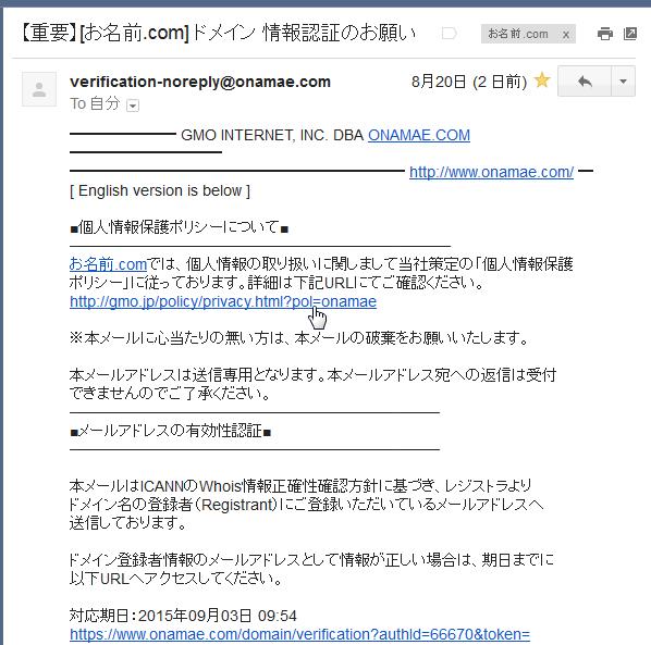 150822_onamae01.com