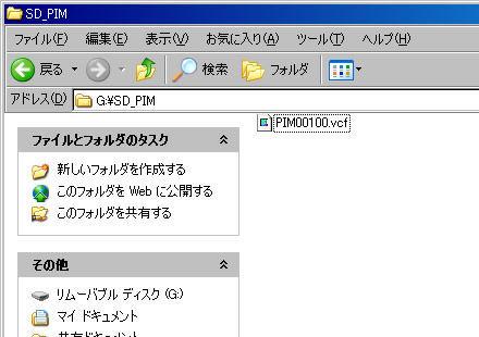 vcfファイル