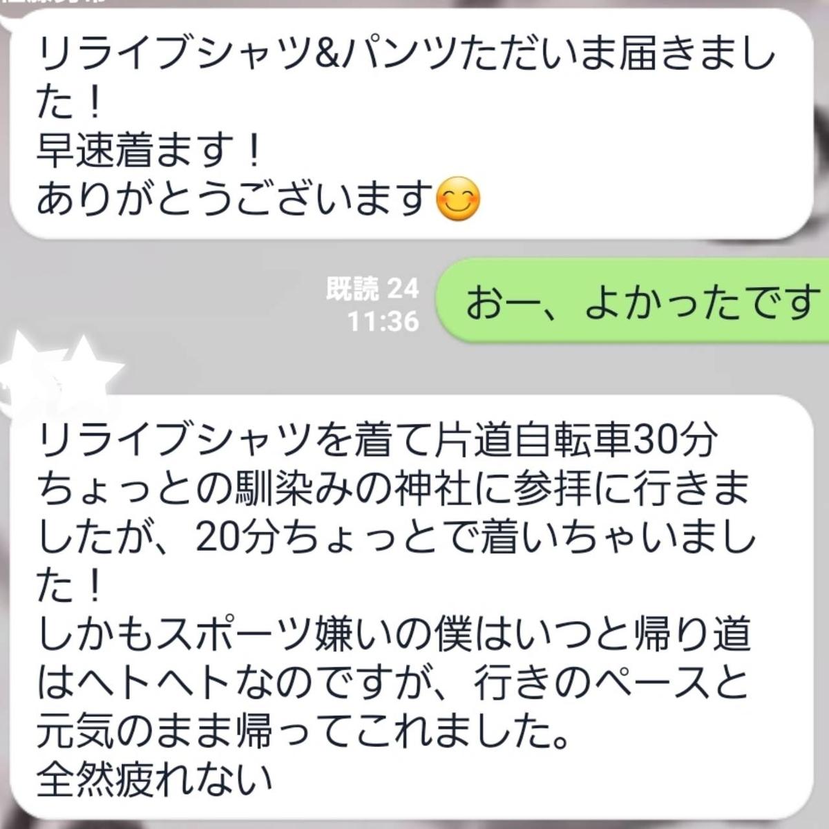 f:id:makoto_taira:20191105101459j:plain