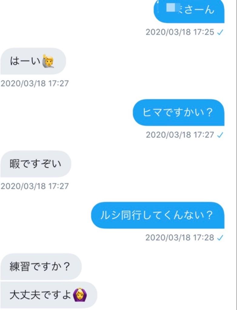f:id:makotsu11921573:20200327154044j:image