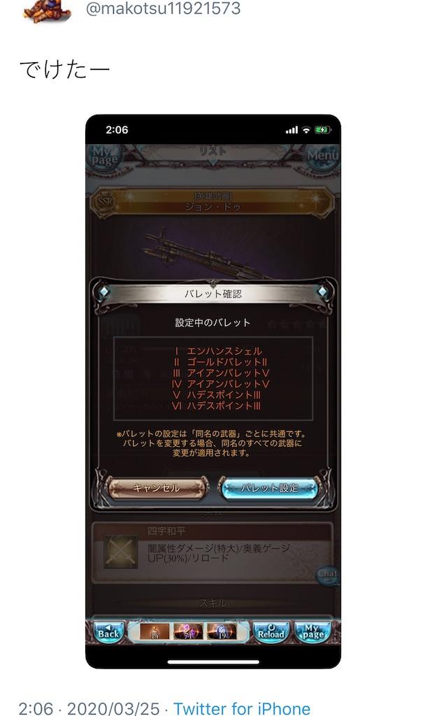 f:id:makotsu11921573:20200327185420j:image