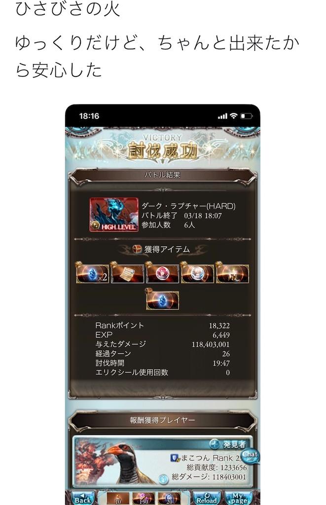 f:id:makotsu11921573:20200327190400j:image
