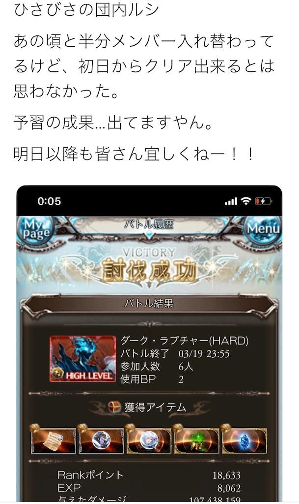 f:id:makotsu11921573:20200328033921j:image