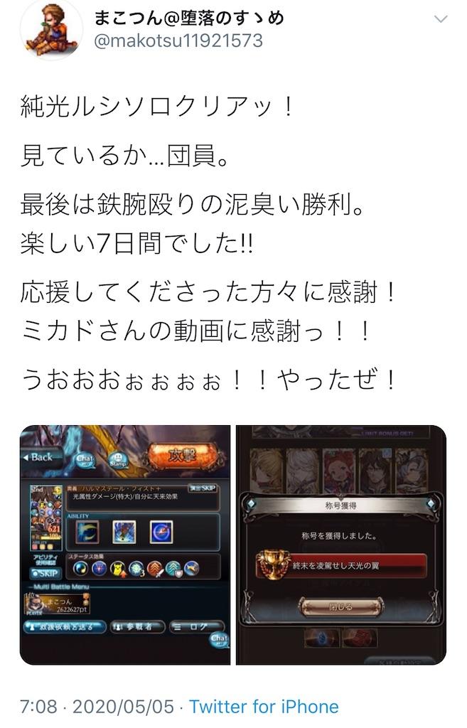 f:id:makotsu11921573:20200612125549j:image