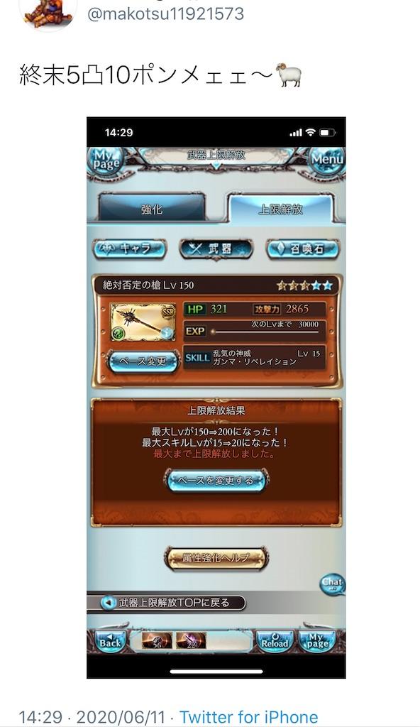 f:id:makotsu11921573:20200612125757j:image