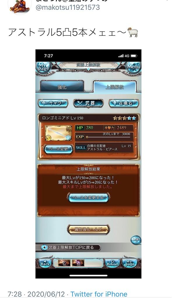f:id:makotsu11921573:20200612130304j:image