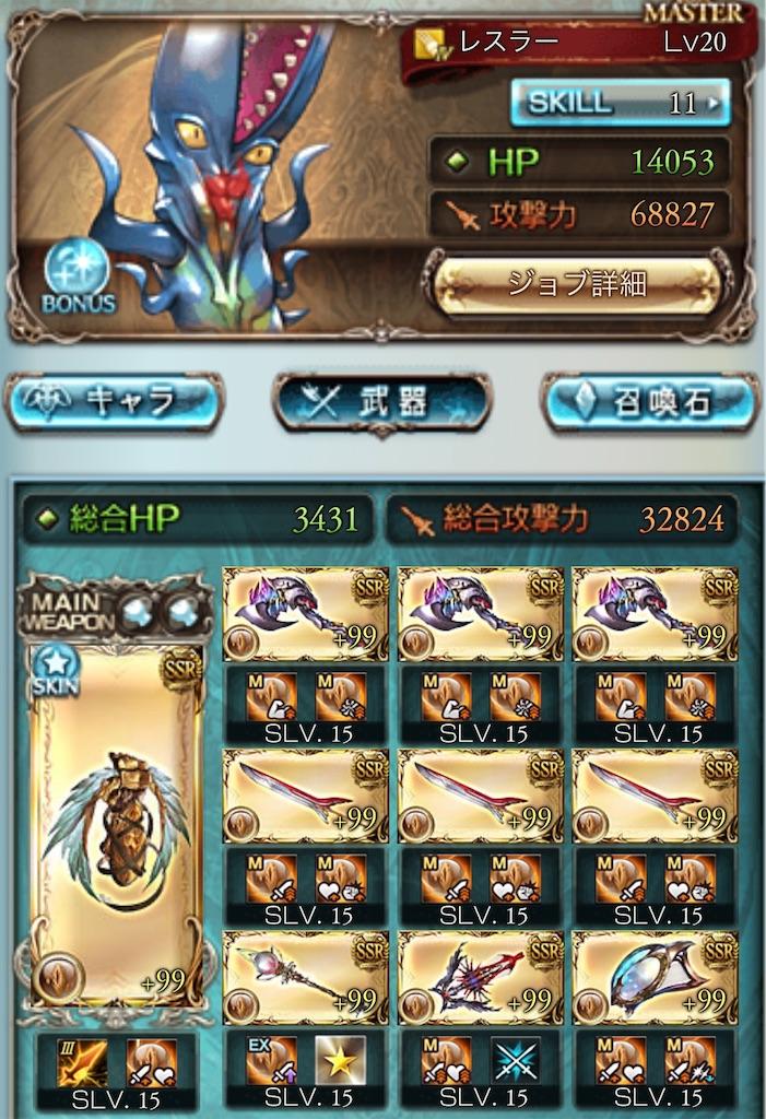 f:id:makotsu11921573:20200612140905j:image