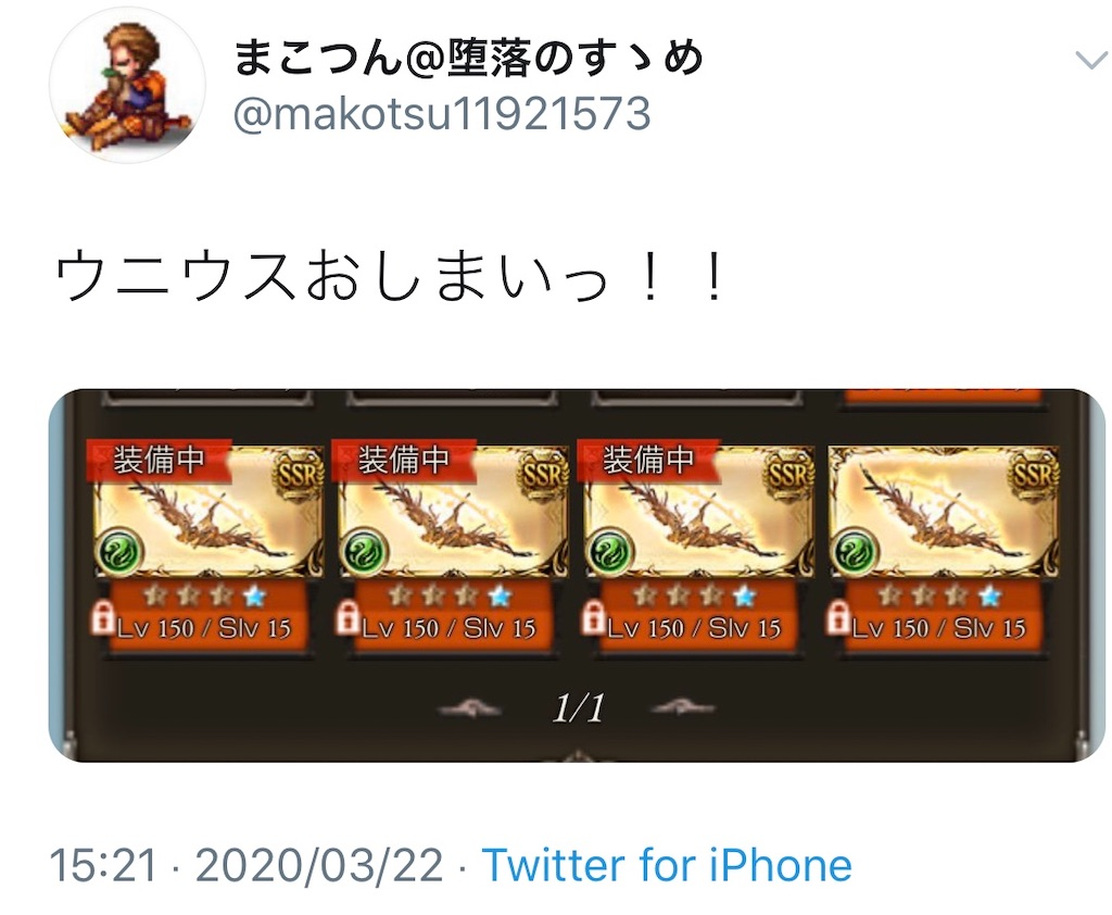 f:id:makotsu11921573:20200612141847j:image