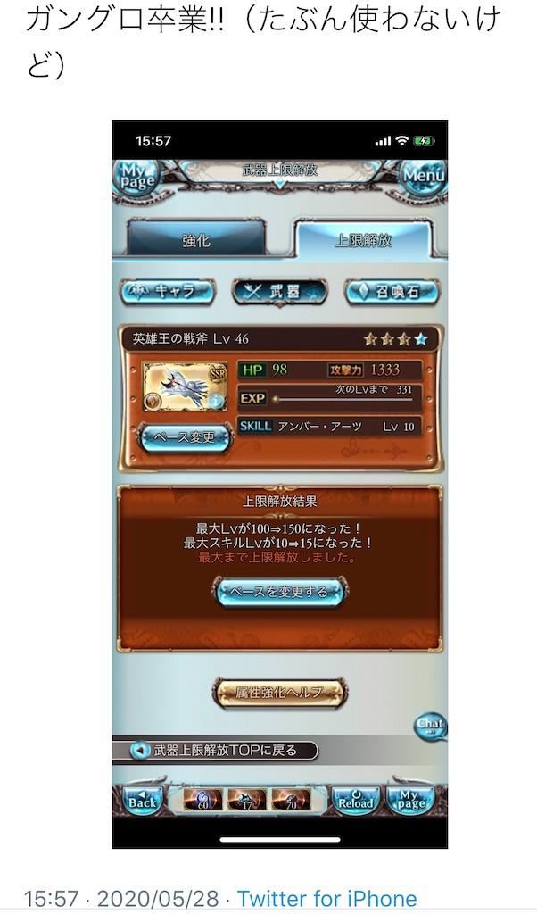 f:id:makotsu11921573:20200612141948j:image