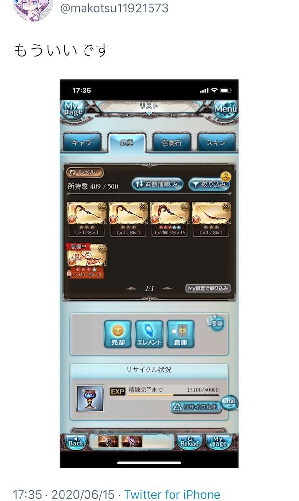 f:id:makotsu11921573:20200616151658j:image