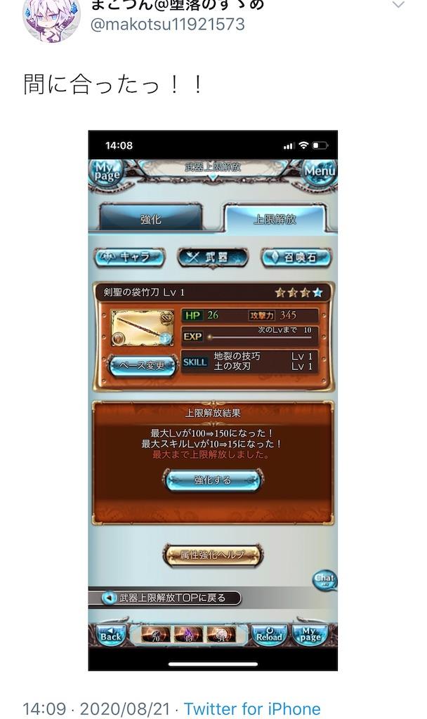 f:id:makotsu11921573:20200821184645j:image