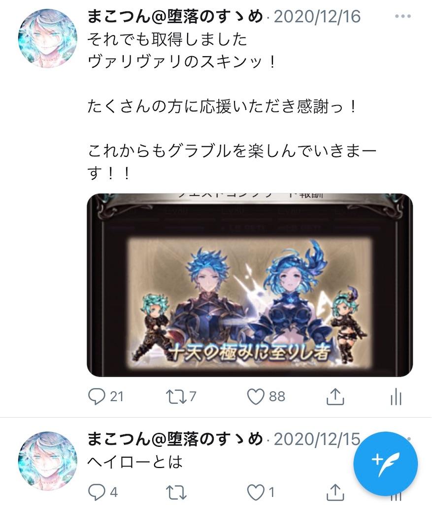 f:id:makotsu11921573:20201230040631j:image