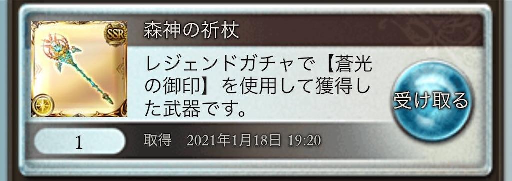 f:id:makotsu11921573:20210201084247j:image