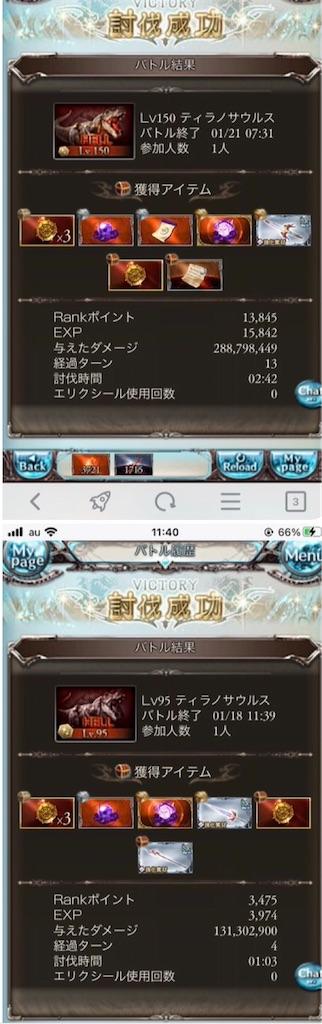 f:id:makotsu11921573:20210201160339j:image