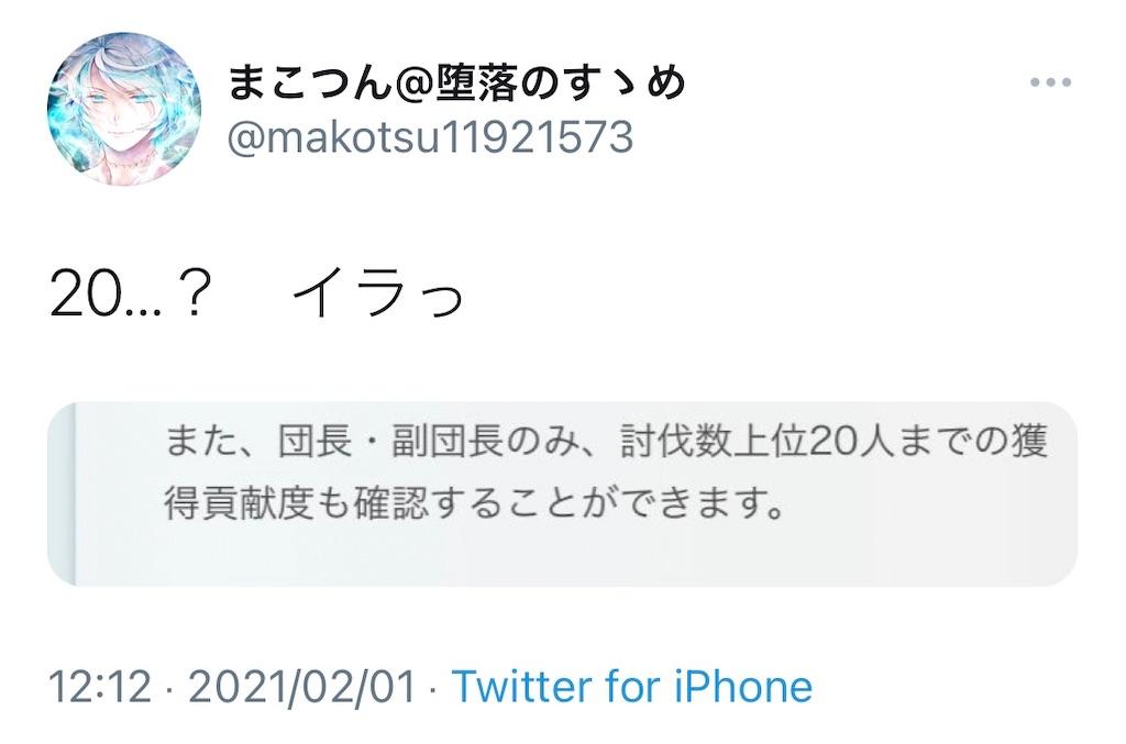 f:id:makotsu11921573:20210218091059j:image