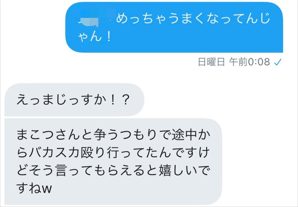 f:id:makotsu11921573:20210309110057j:image