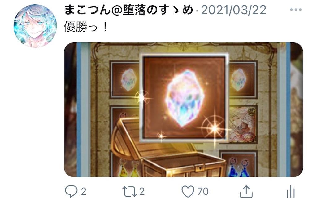 f:id:makotsu11921573:20210331010505j:image