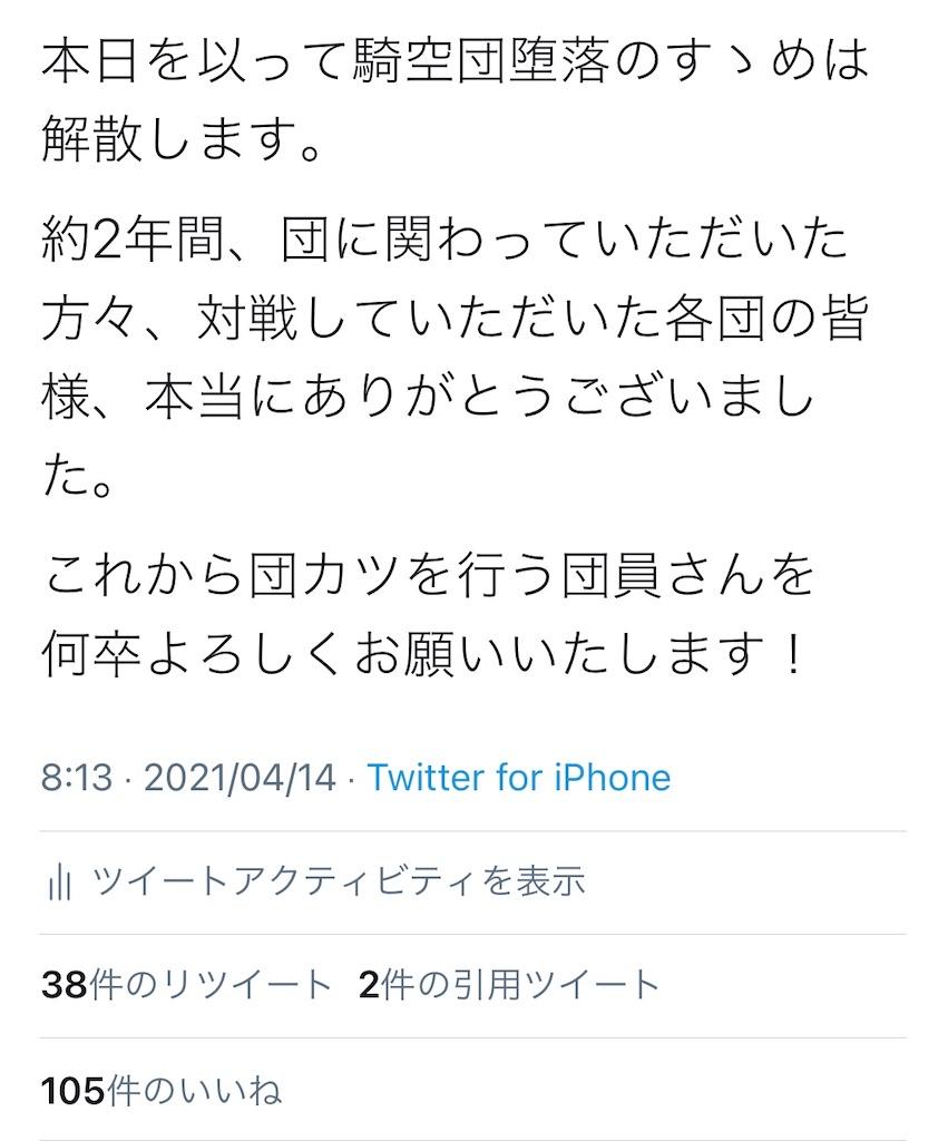 f:id:makotsu11921573:20210422173627j:image