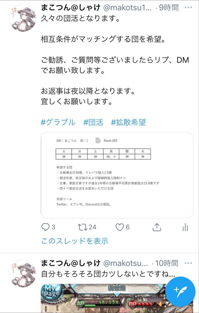 f:id:makotsu11921573:20210511124100j:image