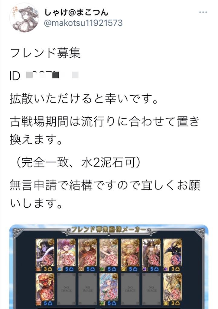 f:id:makotsu11921573:20210511143821j:image