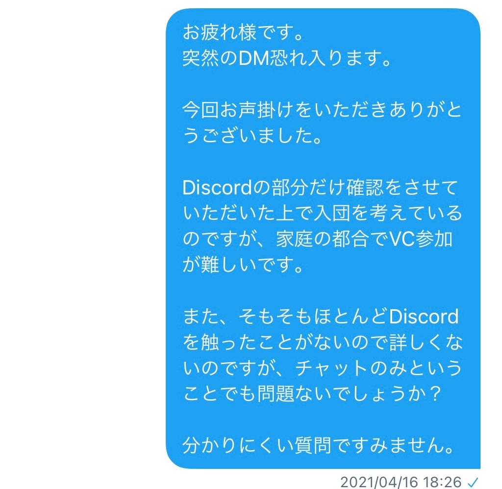 f:id:makotsu11921573:20210511144039j:image