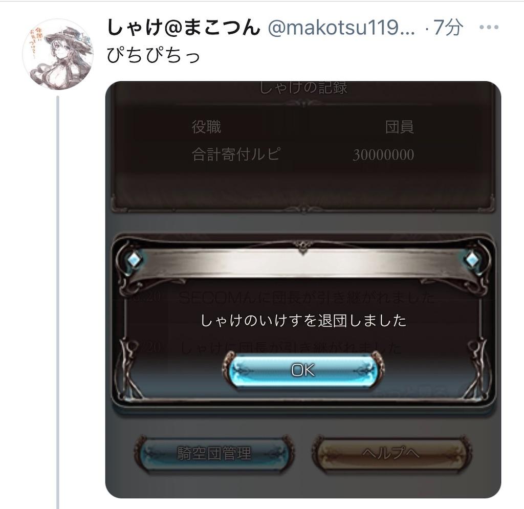 f:id:makotsu11921573:20210620063022j:image