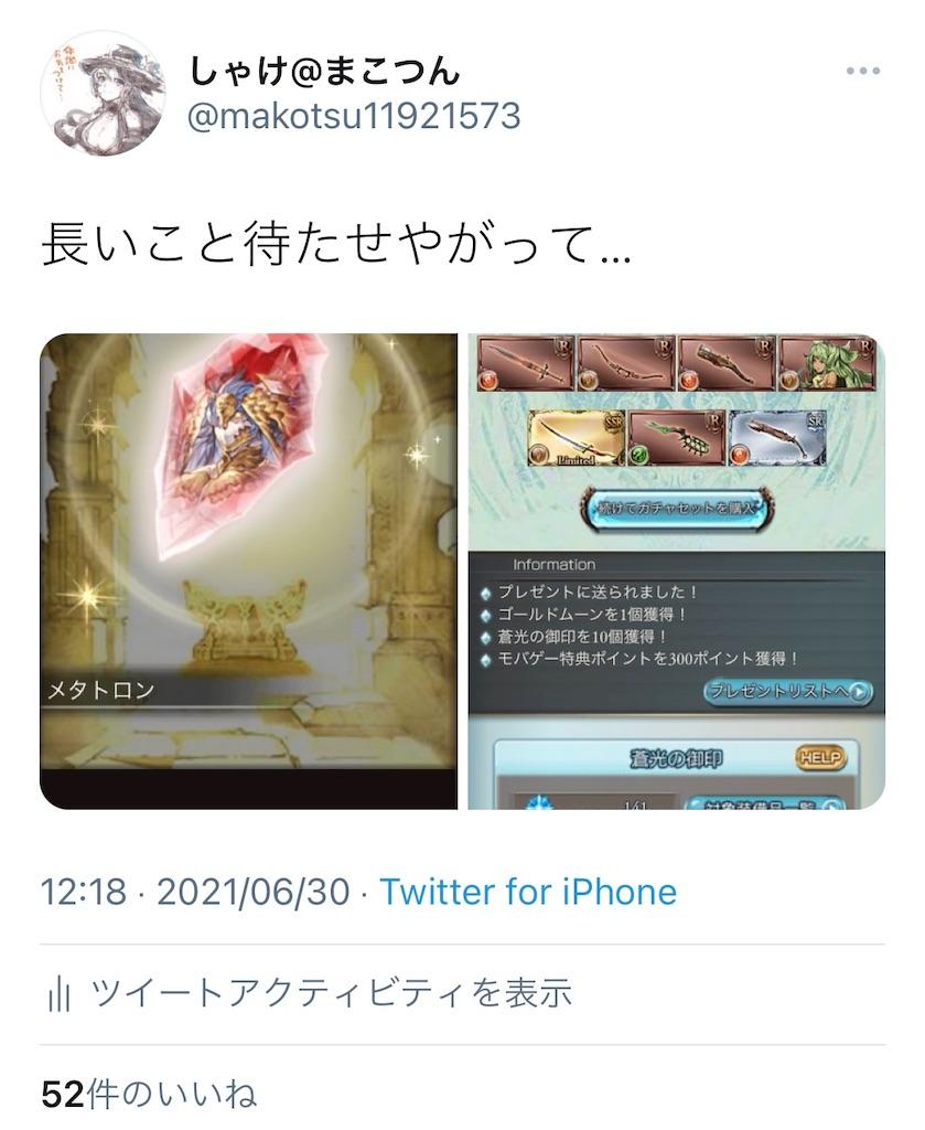 f:id:makotsu11921573:20210705110103j:image