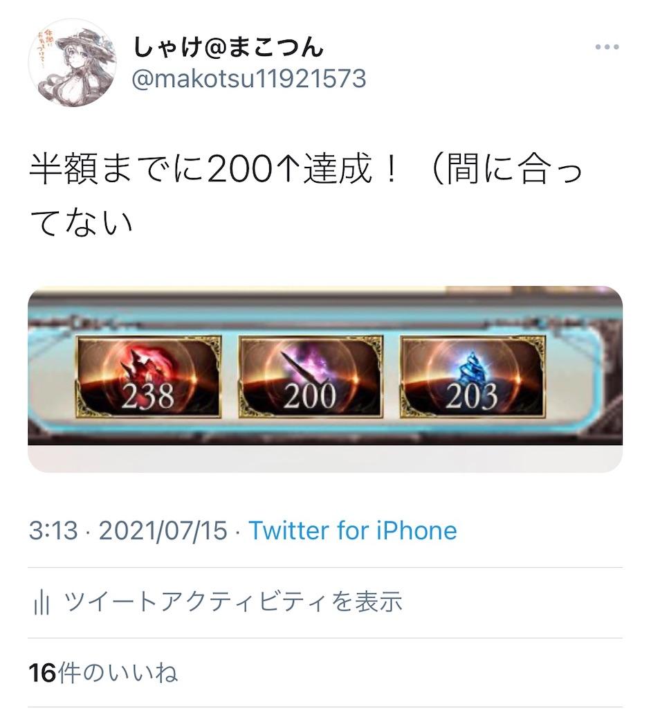 f:id:makotsu11921573:20210718005023j:image