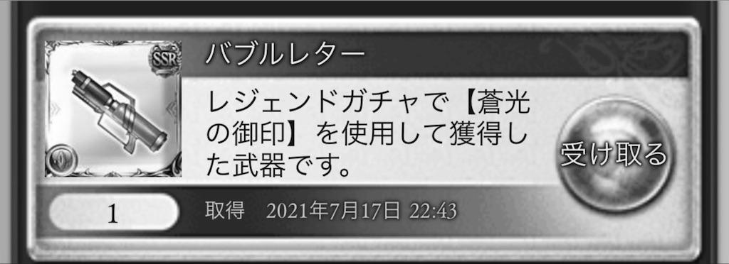 f:id:makotsu11921573:20210718015057j:image