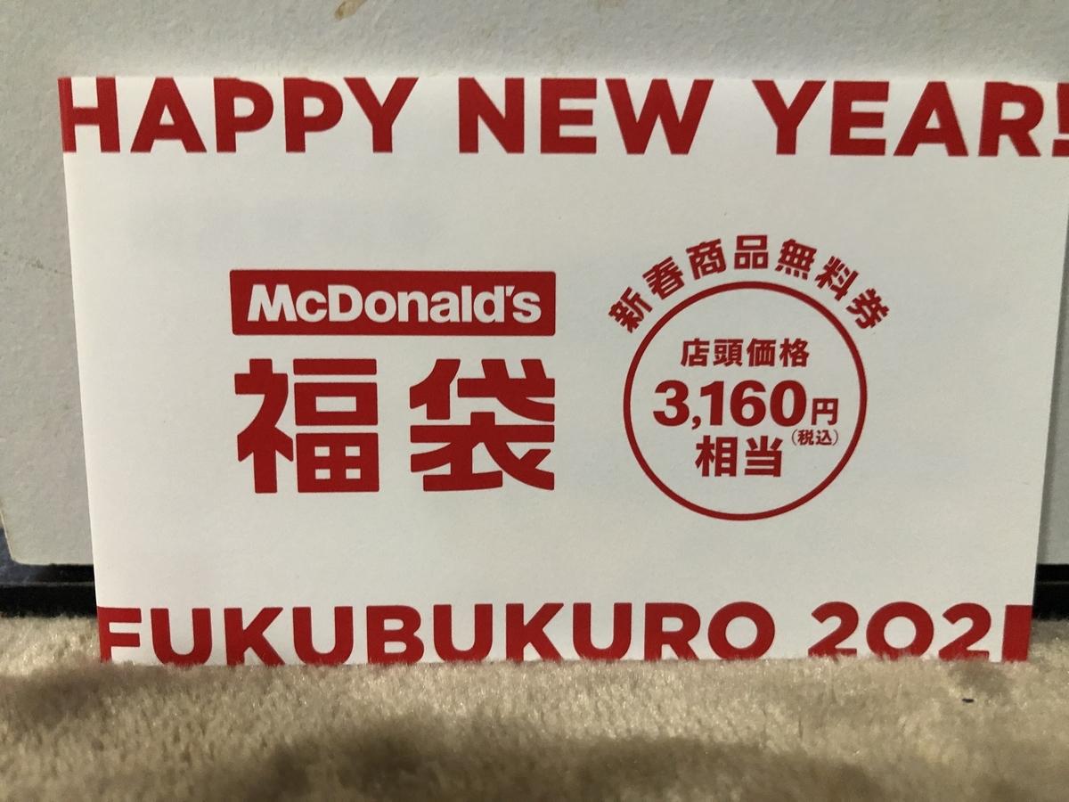 f:id:makotukohahisu:20210101153907j:plain