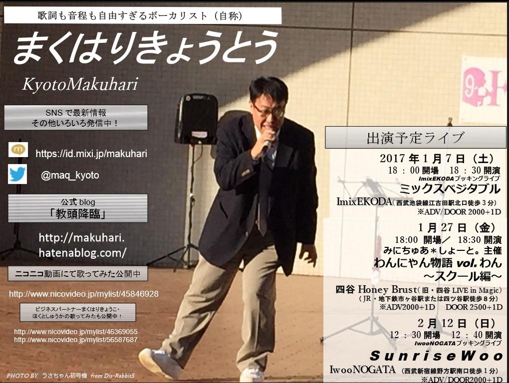 f:id:makuharisuiyo:20161219083420j:plain