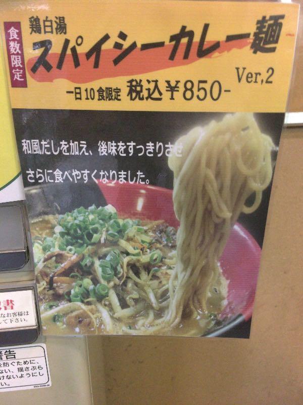 スパイシーカレー麺告知