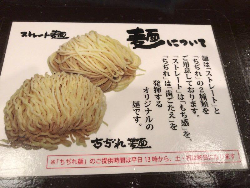 麺は二種類から選択