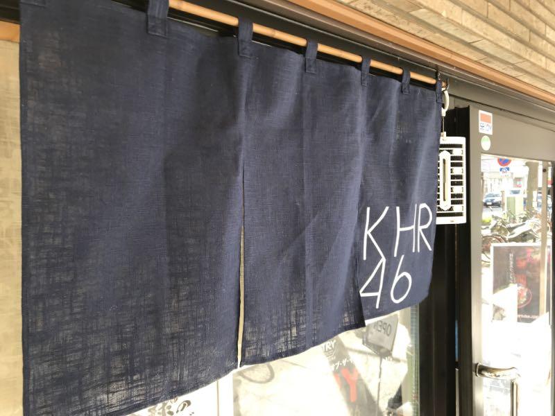KHR46暖簾