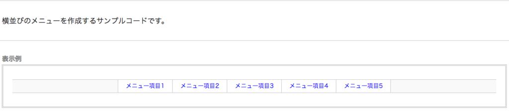 f:id:makurohirata:20170219221810p:plain
