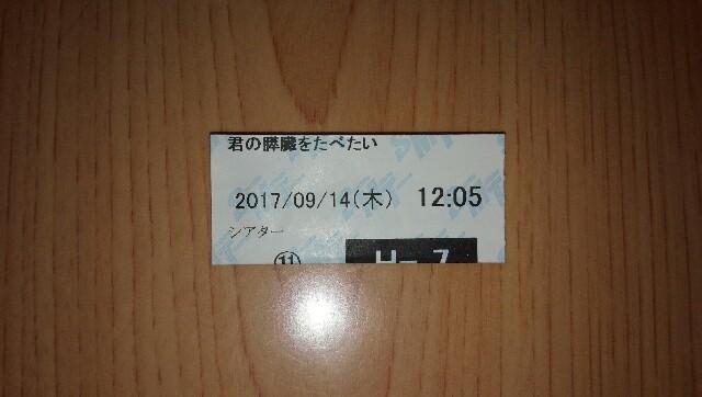 f:id:makuu102:20170914183328j:plain