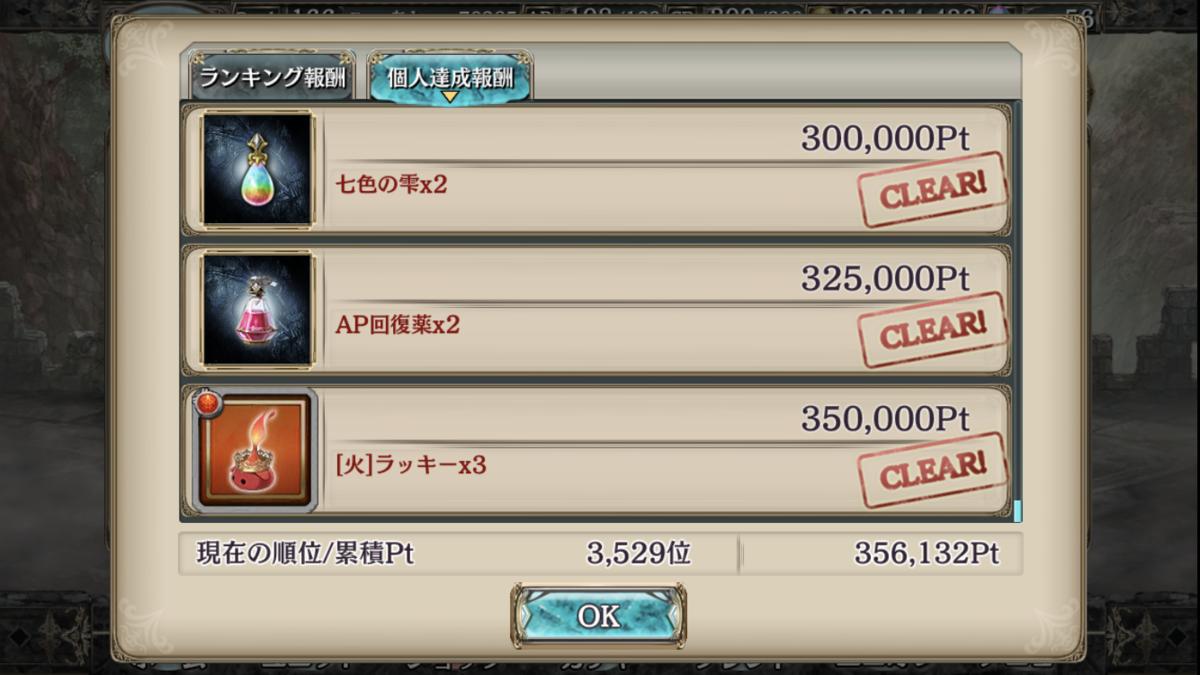 f:id:makuyo:20191020013558p:plain