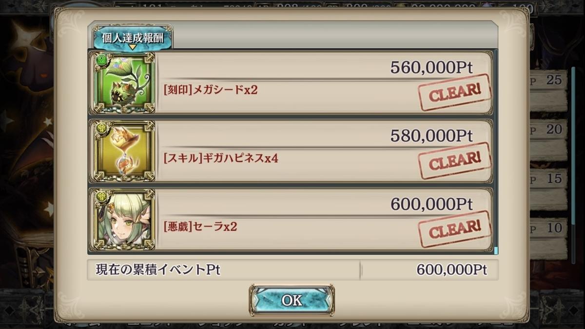 f:id:makuyo:20191022201852j:plain