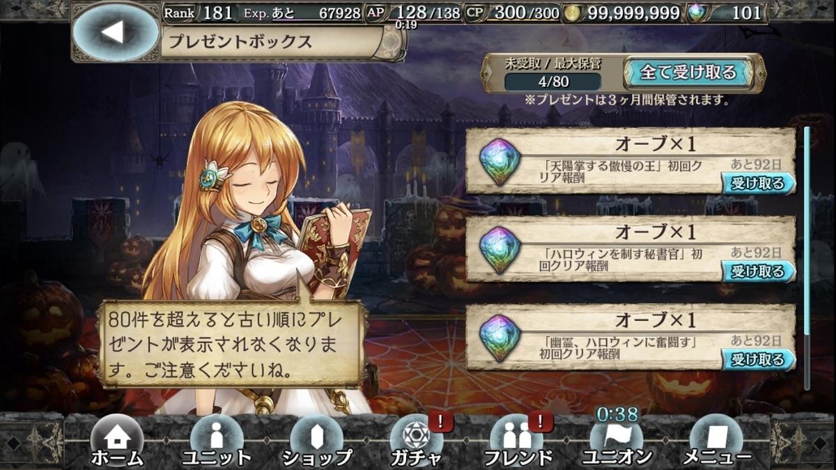 f:id:makuyo:20191022215330j:plain